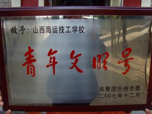 海运技校荣誉证书展示一