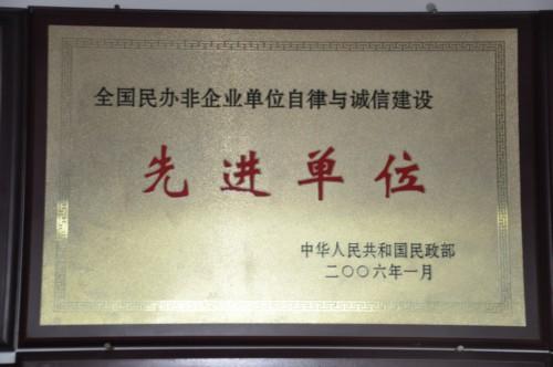 海运技校荣誉证书展示四