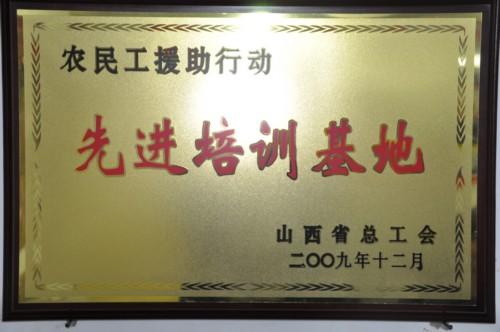 海运技校荣誉证书展示三