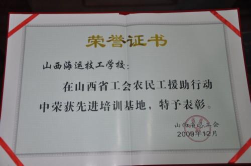 海运技校荣誉证书展示六