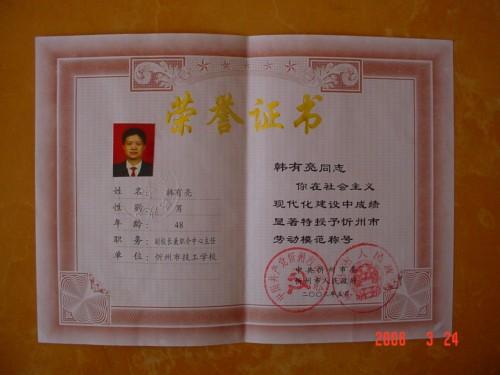 海运校长韩有亮荣誉证书